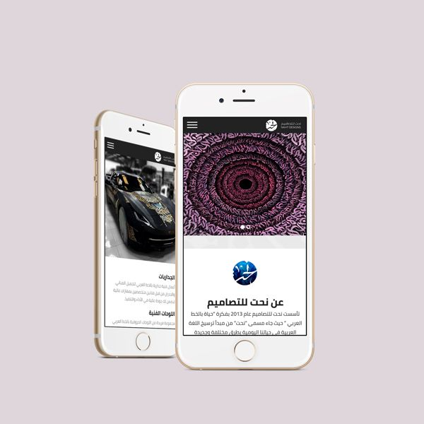 NAHT Designs - The first Emirati brand for Arabic calligraphy lifestyle
